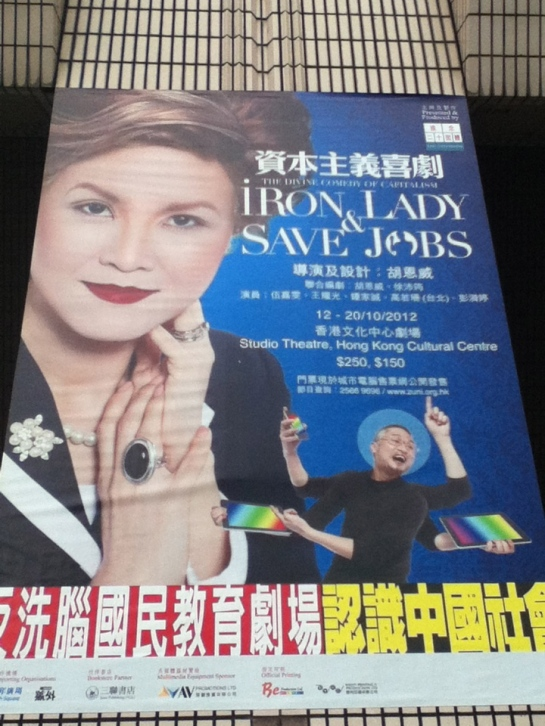 Iron Lady Save Jobs